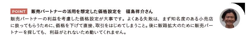 販売パートナーの活用を想定した価格設定を 福島祥介さん