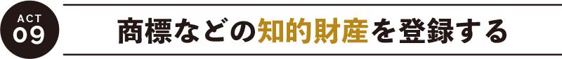 ACT 09 商標などの知的財産を登録する