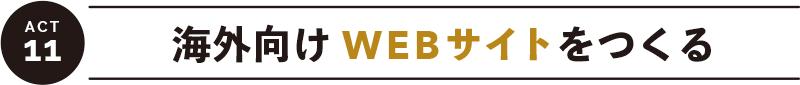 ACT 11 海外向けWEBサイトをつくる