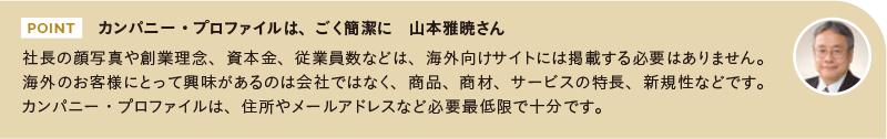 カンパニー・プロファイルは、ごく簡潔に 山本雅暁さん