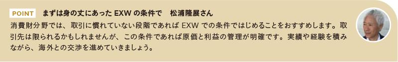まずは身の丈にあったEXWの条件で 松浦隆展さん