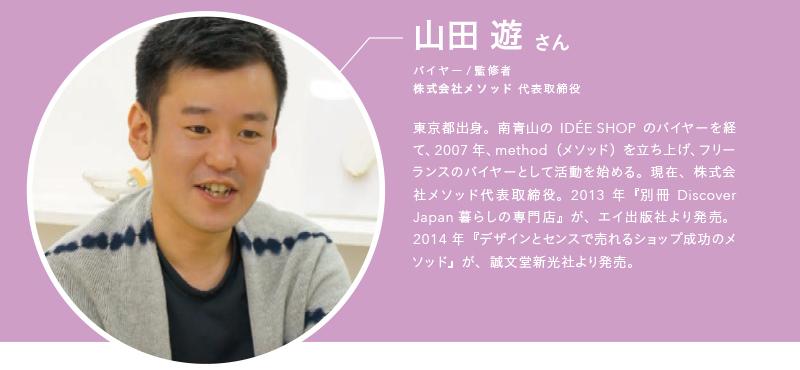 山田 遊 さん