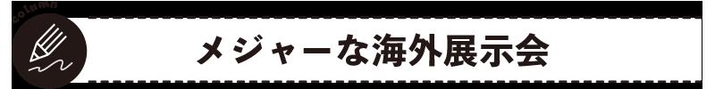 メジャーな海外展示会