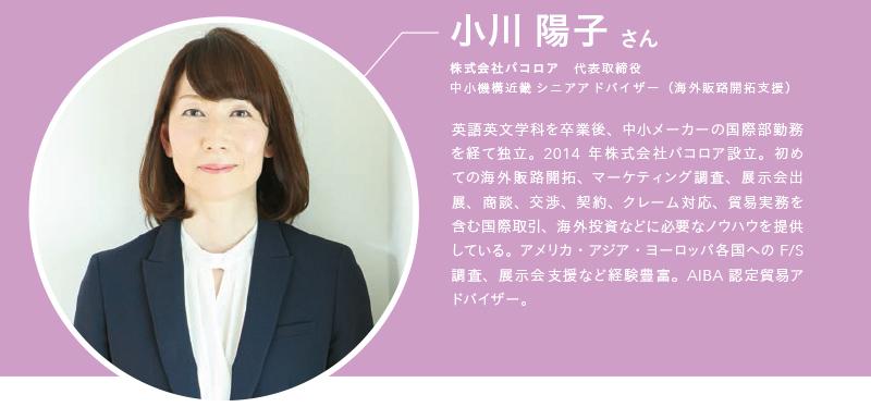 小川 陽子 さん