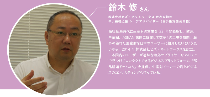 鈴木 修 さん