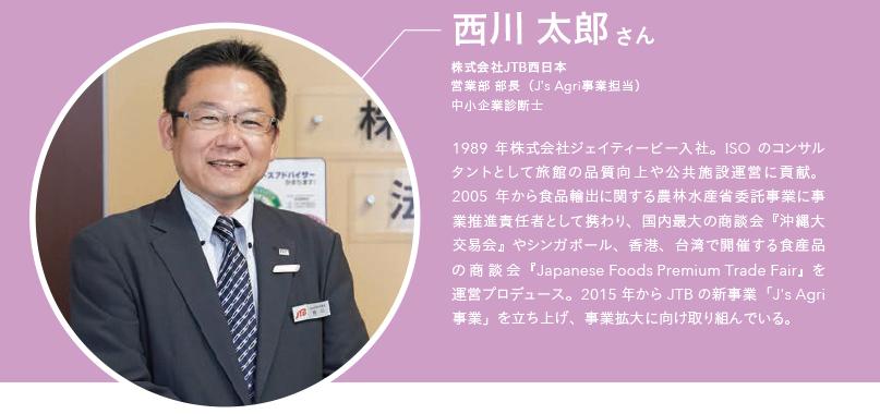 西川 太郎 さん