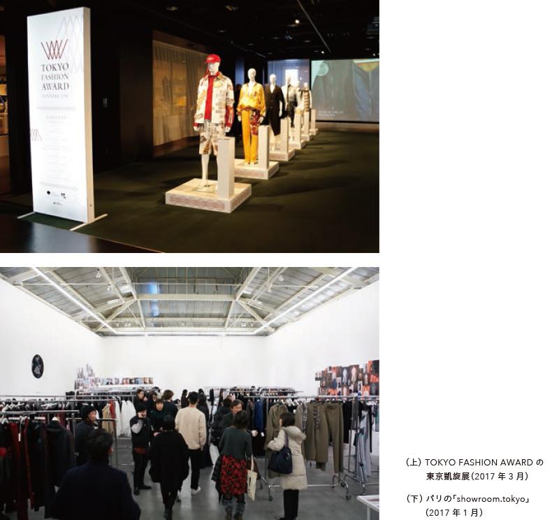 TOKYO FASHION AWARDの東京凱旋展とshowroom.tokyo