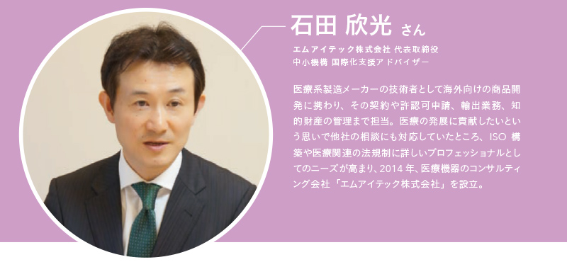 石田 欣光 さん
