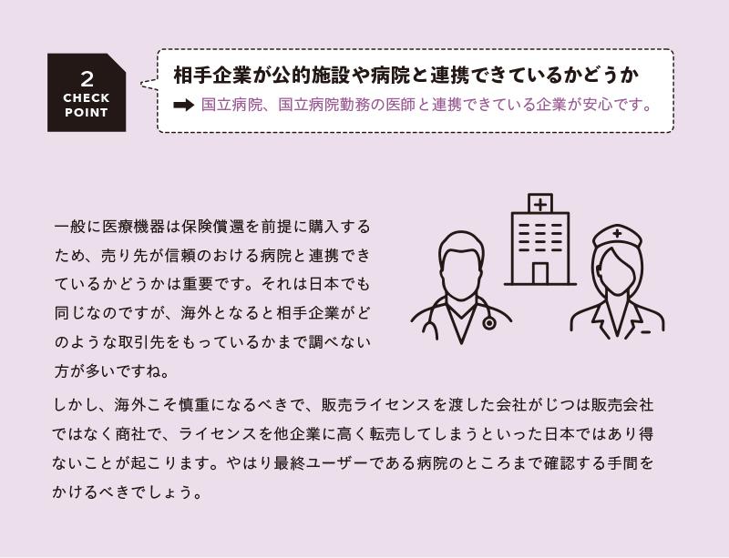 相手企業が公的施設や病院と連携できているかどうか