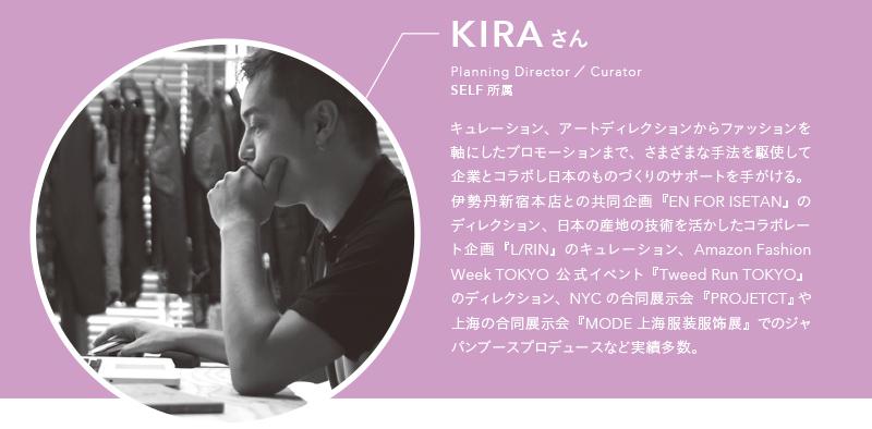 KIRAさん