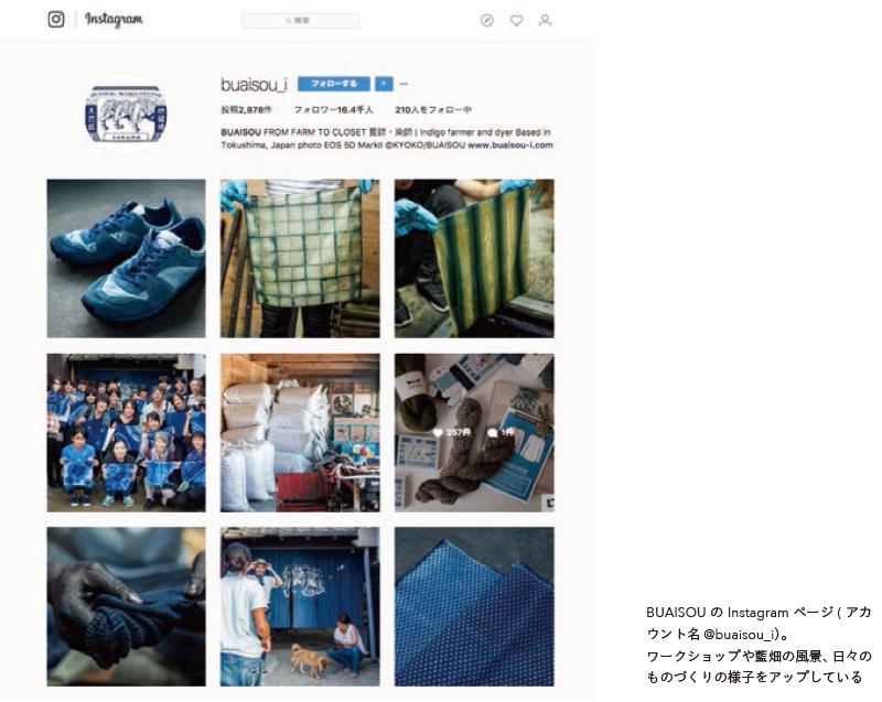 BUAISOUのInstagramページ