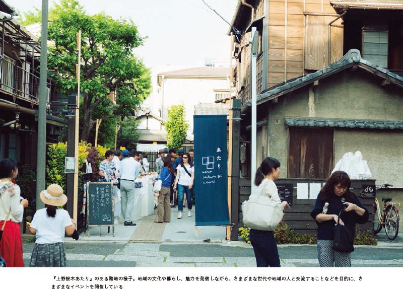 『上野桜木あたり』のある路地の様子
