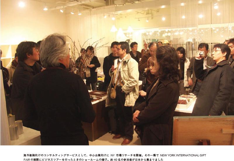中小企業向けにNY市場リサーチを開催。