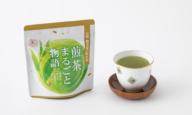 ▲水やお湯に溶かすだけの手軽さと、一番茶ならではの香り良さで人気の「煎茶まるごと物語。」