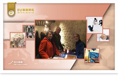 パリのギャラリー/セレクトショップにおける消費者調査